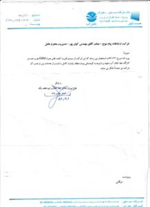 شرکت سابیر عمراب