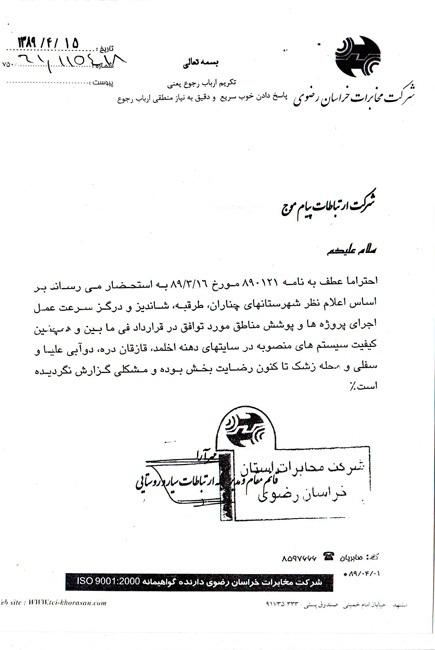 تاییدیه شرکت مخابرات خراسان رضوی